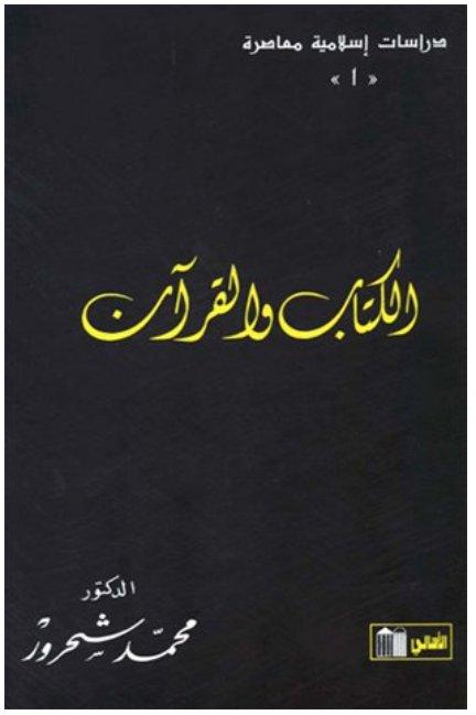محمد شحرور الكتاب والقران