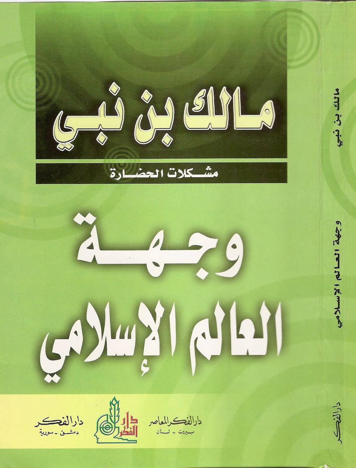 مالك بن نبي، وجهة العالم الإسلامي