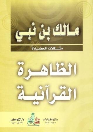 Dahira_Quraniya