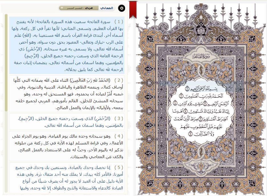 Coran_Multimedia_Arabic