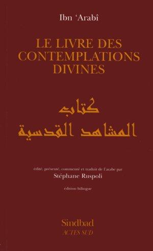 Ibn Arabi, le livre des contemplations divines كتاب المشاهد القدسية ابن عربي