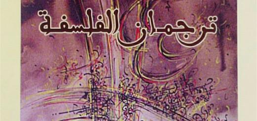Mohammed Maouhoub, Turjman Al Falsafa