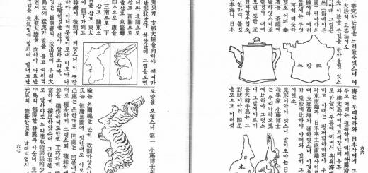 Image : Ch'oe Namsŏn, extrait du magazine Sonyŏn, première édition, 1er novembre 1908, pp 66-67.