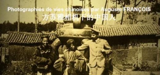 Exposition Auguste François, Kunming, Janvier 2017