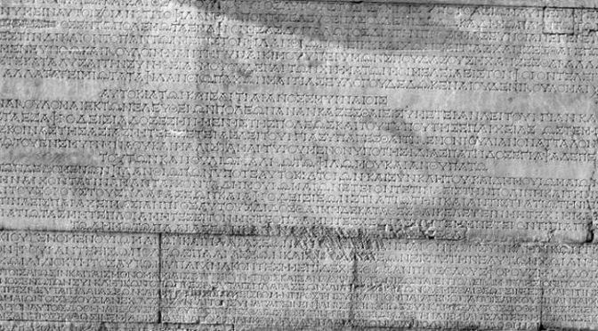 aphrodisias-archive-wall