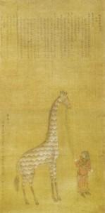 Girafe NHG