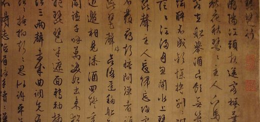 CMOC_Treasures_of_Ancient_China_exhibit_-_Pi_Pa_Xing_in_running_script,_top_view (1)