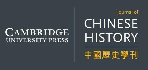 revue-chinesehistory-2016