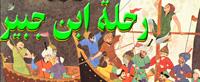 ibn-gubayr