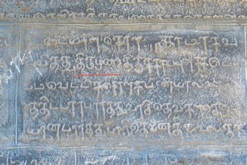 Détail de l'inscription n°26 du Corpus épigraphique de Cīrkāḻi (cliché U. Veluppillai, 2014)