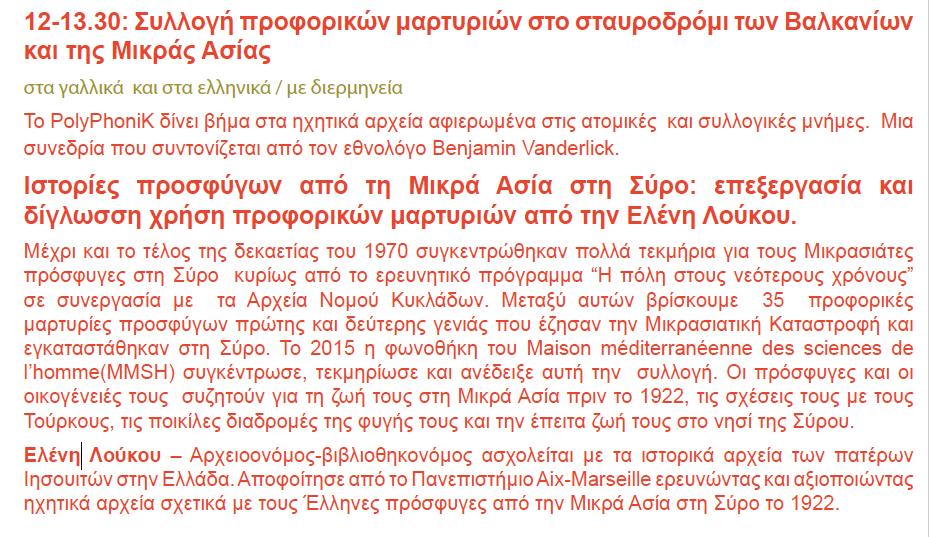 programme festival de Tylos en langue grecque