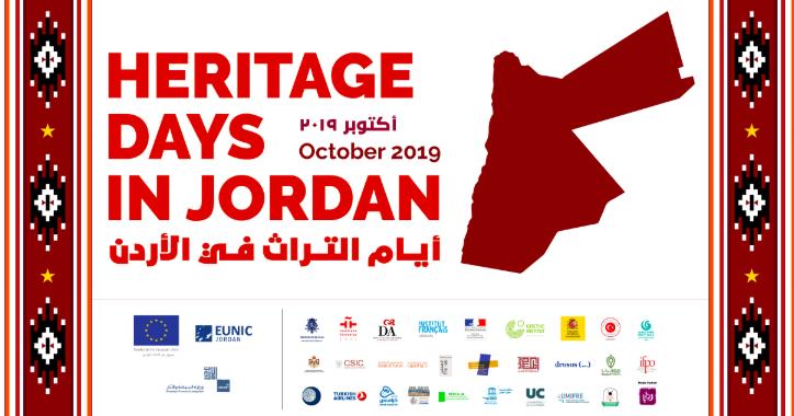 Logo du jour du patrimoine en Jordanie
