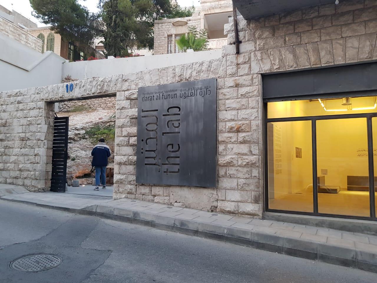 Ported 'entrée de la salle d'expostion sur la mémoire orale en Jordanie