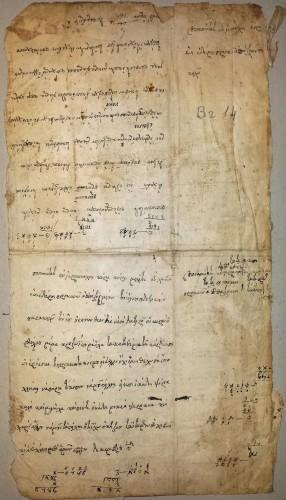 AQSh, Fonds Kodikët e Shqipërisë 488, Dosjes Fragment 13 © Arkivi Qendror i Shtetit të Republikës së Shqipërisë, Tiranë