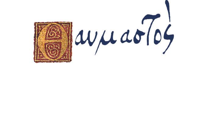 Annonce: IXe Colloque internationale de paléographie grecque