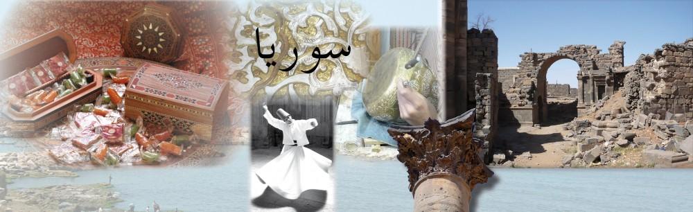 Patrimoine culturel syrien