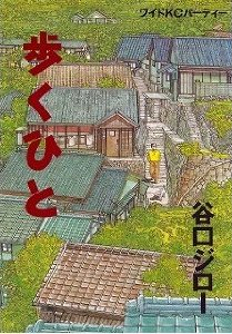 Taniguchi
