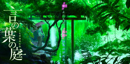 Kotonoha no Niwa / Le Jardin des Mots, film d'animation de Makoto Shinkai, 2013.