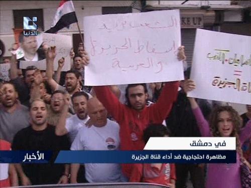 """""""Le peuple veut la chute d'Al-Jazeera et d'Al-Arabeyya"""" : manifestants devant les bureaux d'Al-Jazeera à Damas"""