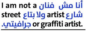"""La révolution arabe : une création sans chef (d'œuvre) et dialogique <i>[suite de la """"petite contribution""""…]</i>"""
