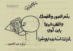 gawish2