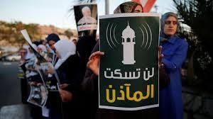 """""""Vous ne ferez pas taire les appels à la prière"""", manifestation en Palestine."""
