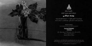 Carton d'invitation pour l'exposition de Y. Abdelké à Damas.