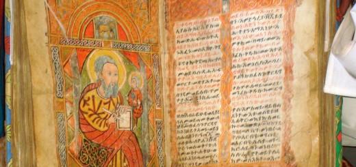 couverture manuscrit d'éthiopie