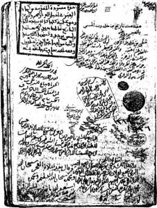 Manuscrit autographe d'Ibn Khaldoun (coin supérieur gauche). De MS. C (Atif Effendi 1936). Islamic Philosophy online.