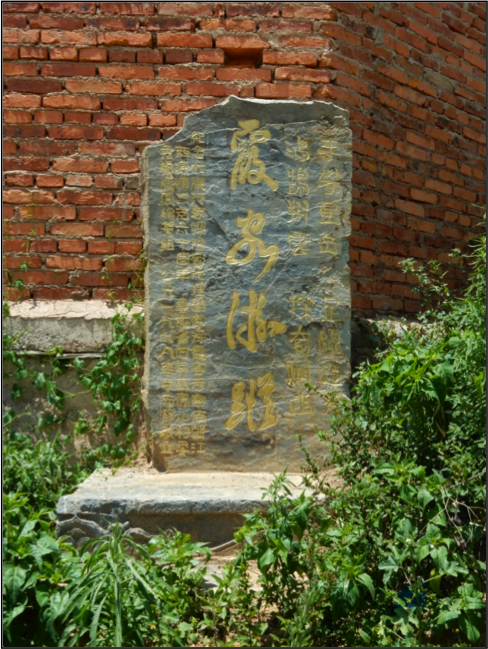 Stèle commémorant le passage de Xu Xiake (« 霞客游蹤 Xiake youzong ») à Baoxiu en 163
