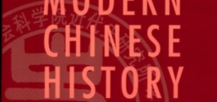 Journal of Modern Chinese History/CASS