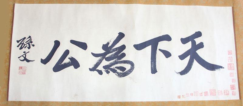 """Ce qui est sous le Ciel est à tout le monde"""" (Tianxia wei gong) calligraphié par Sun Yat-sen, fondateur de la première République chinoise en 1912."""