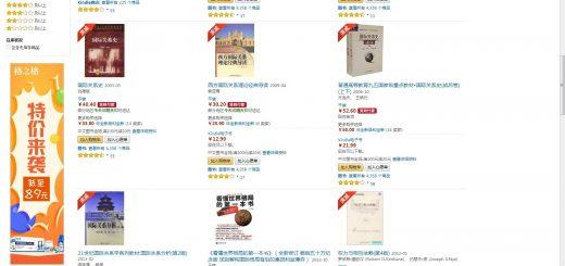 screenshot-amazon-cn_chinese-ir-and-ir-in-chinese-1