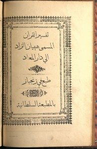Vol. 1: BULAC RES-MON-4-1331. Zanzibar, al-Maṭba'aẗ al-Sulṭāniyyaẗ, 1305 h. [1887]. Impression typographique.