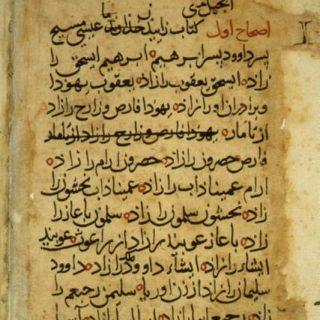 Manuscrit persan de la Bible (14e s.), premier manuscrit persan à pénétrer dans la Bibliothèque vaticane (domaine public). Source : http://www.loc.gov/exhibits/vatican/orient.htm
