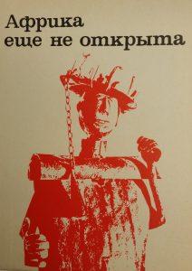 Валерий Алексеев. Африка еще не открыта... | Valerij Aleskeev. L'Afrique reste à découvrir (1967) imprimé] /