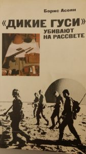 """Дикие гуси"" убивают на рассвете : тайная война против Африки / Борис Асоян"