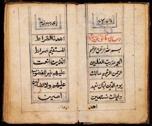 Traité des boulangers (Risâle-yi nânwâylïq) MS Prov. 41, Jarring Collection, Lund University Library