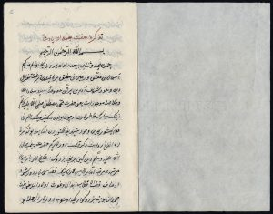 Hagiographie des Sept Rois Muhammad (Tadhkira-yi haft-i Muhammadân-i pâdishâh) MS Prov. 11, Jarring Collection, Lund University Library