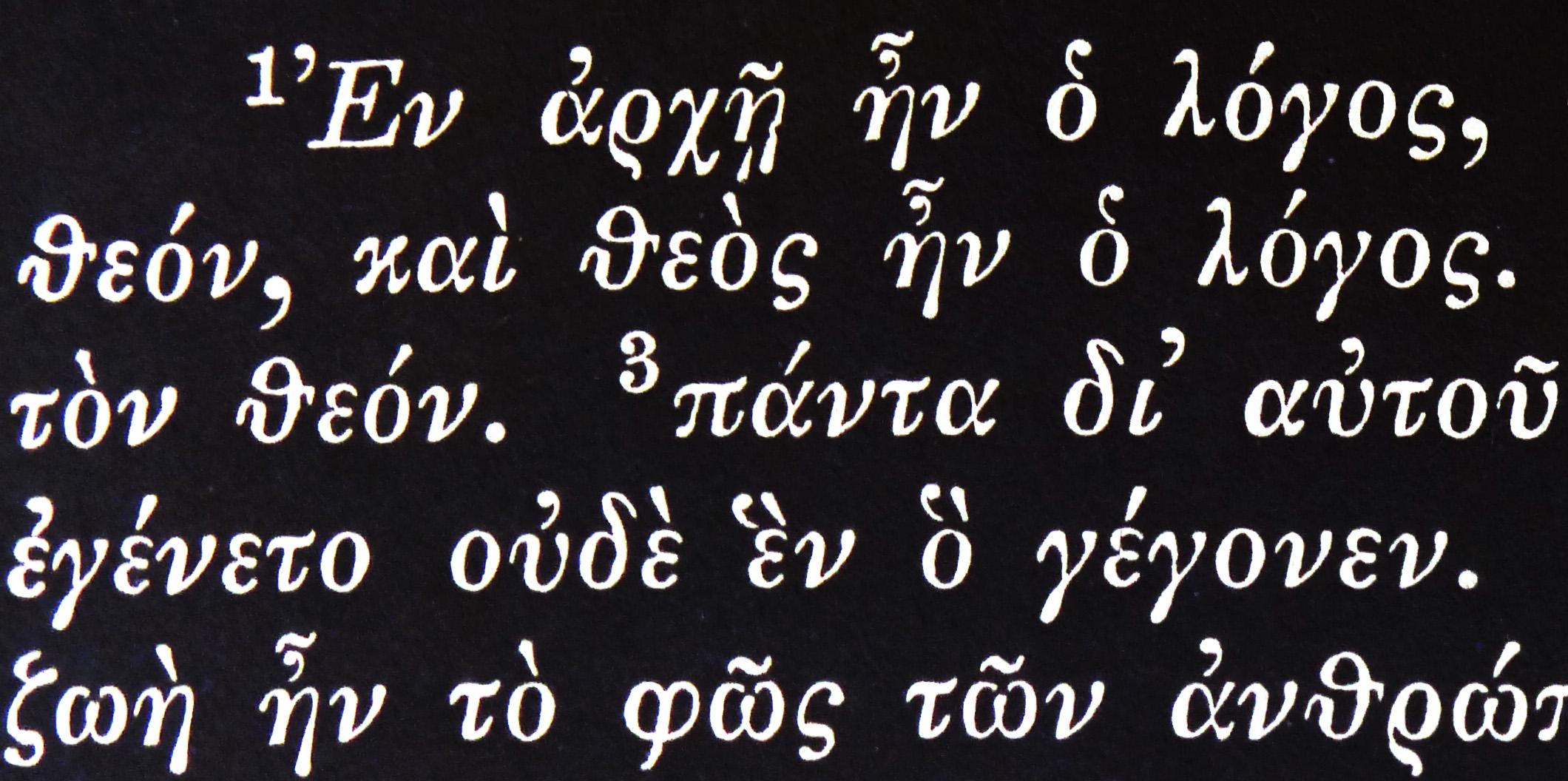 Die ersten Worte des Johannesevangeliums im griechischen Original