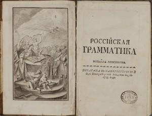 Photo-5_Grammaire-russe_page-de-titre-et-frontispice-copie