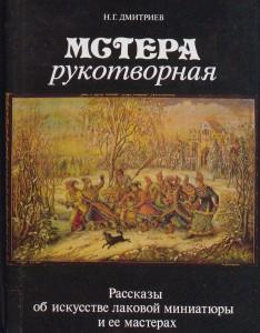 1ère de couverture du livre Мстера рукотворная