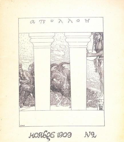 Couverture du numéro 2, 1909, de la revue Аполлон/Apollon