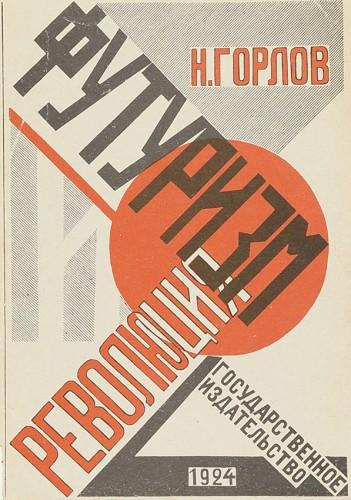 Футуризм и революция : поэзия футуристов/Futurizm i revolûciâ : poèziâ