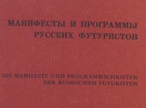 Reproduction de la 1ère de couverture de Манифесты и программы Русских футуристов / Manifesty i programmy russkih futuristov