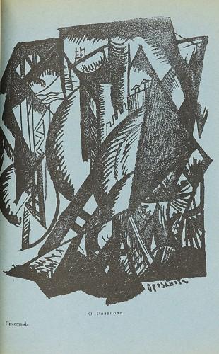 Reproduction d'un dessin d'Olga Rozanova