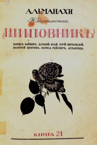 Couverture de l'Almanach des éditions Шиповник / Šipovnik