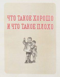 … et quand Vladimir Maïakovski, et Alexeï Pakhomov nous contaient « ce qui est bien, ce qui est mal »