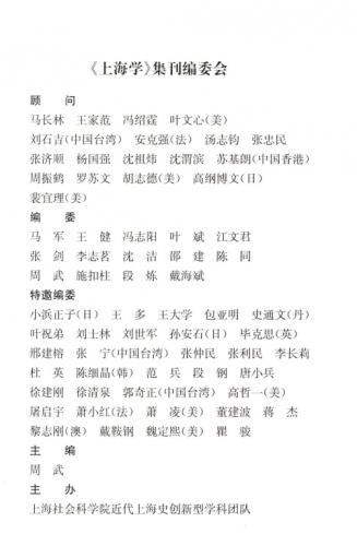 地方精英与地缘纽带_上海学_第二辑_PDF 2