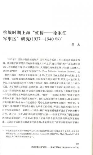 抗战时期上海虹桥——徐家汇军事区研究_上海学_第一辑_PDF
